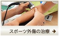 スポーツ外傷の治療