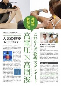 大阪Rセミナーのコピー