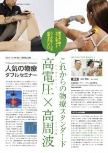 福岡HVRセミナーのコピー
